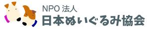 NPO法人日本ぬいぐるみ協会